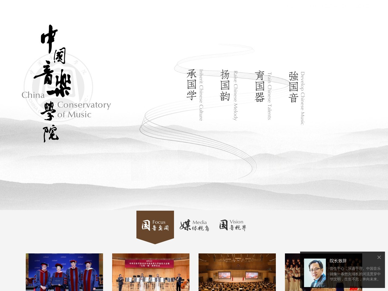 中国音乐学院官网