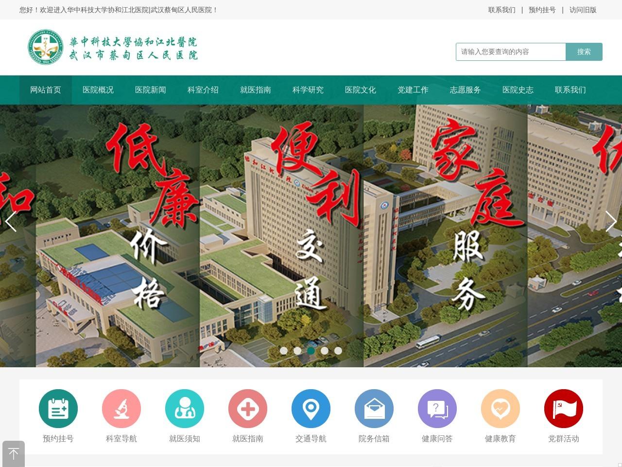 武汉市蔡甸区人民医院
