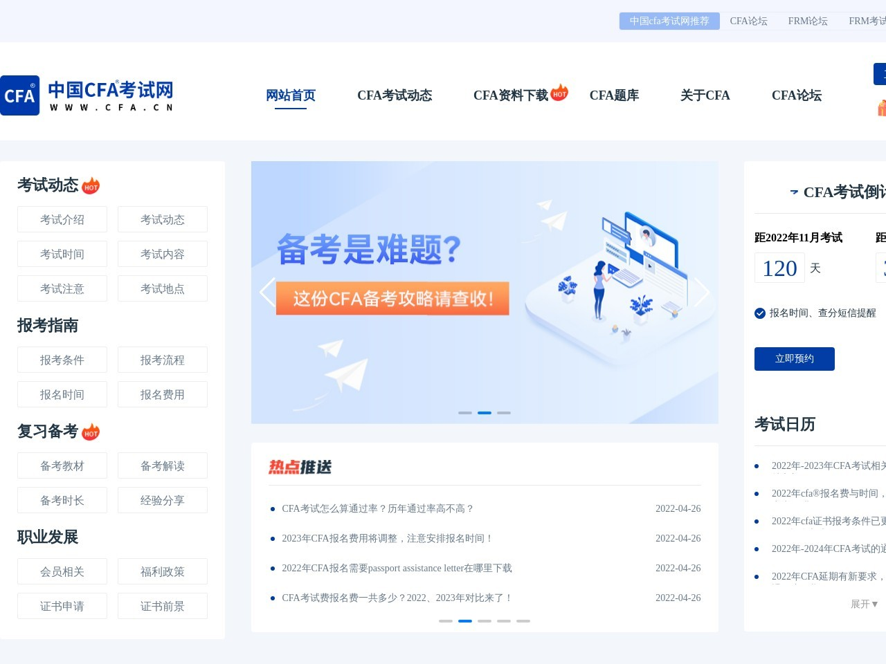 中国CFA考试网_CFA,CFA考试,CFA报名
