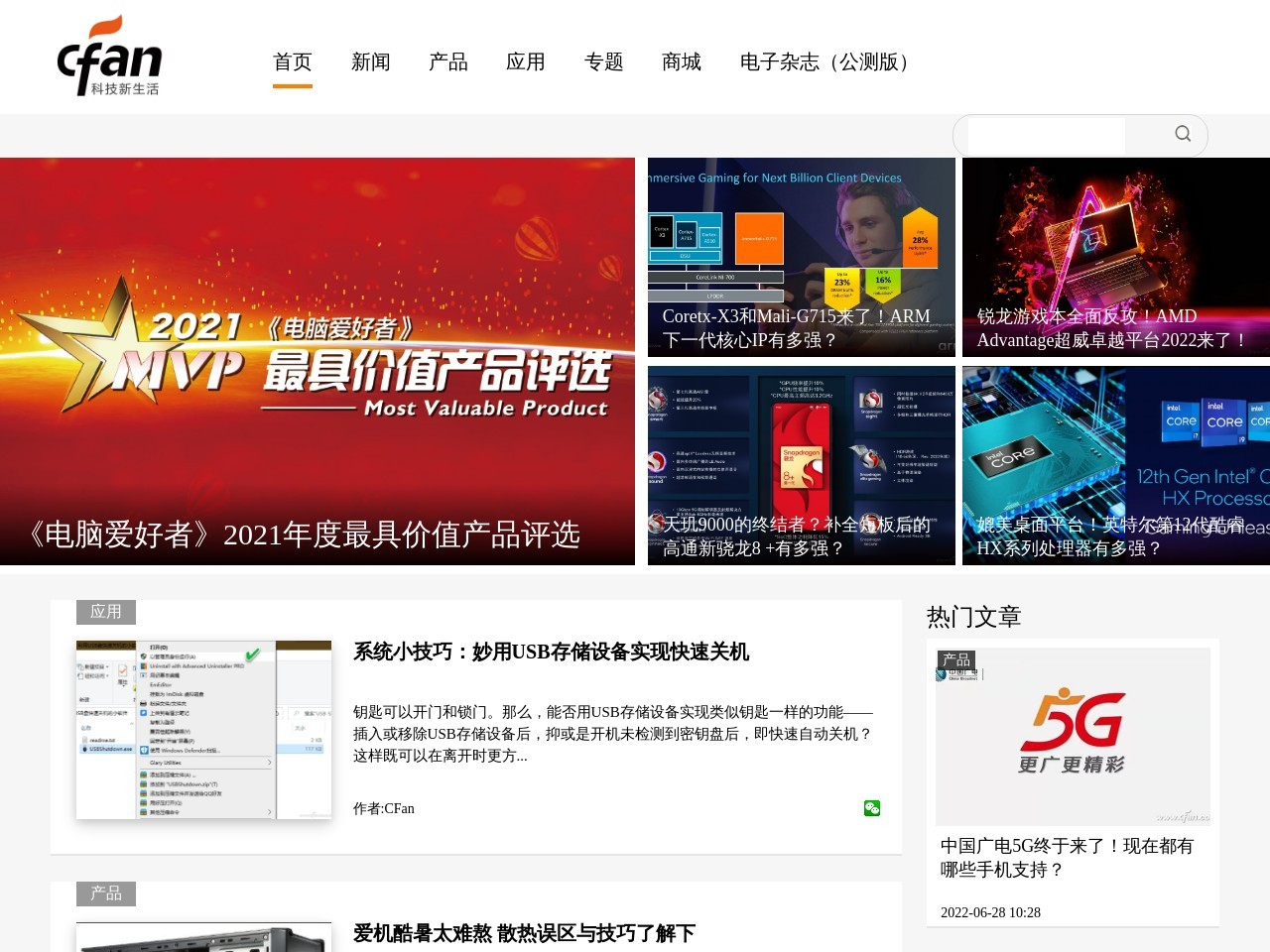 电脑爱好者_电脑爱好者官方网站