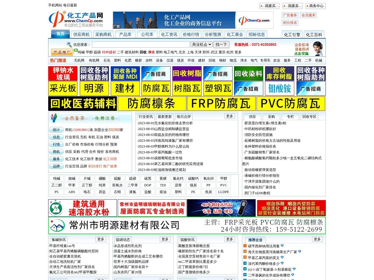化工产品网_专业的化工产品交易平台