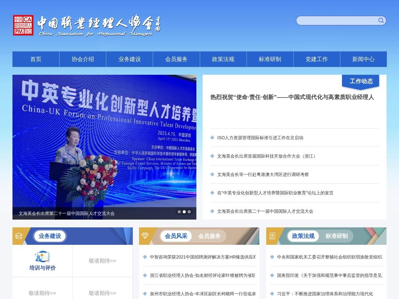 中国职业经理人协会