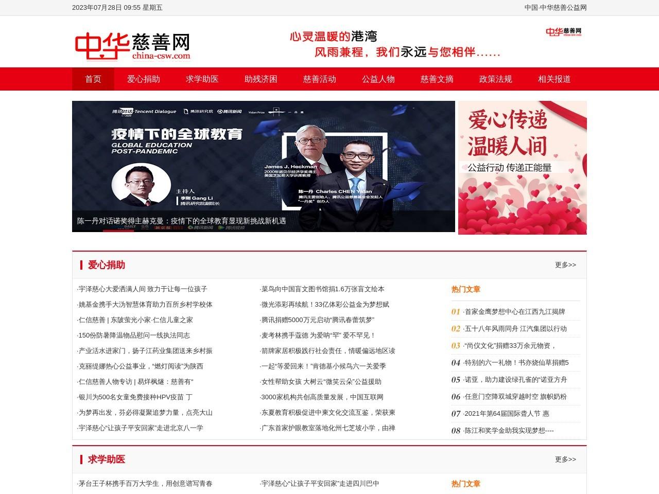 中华慈善公益网