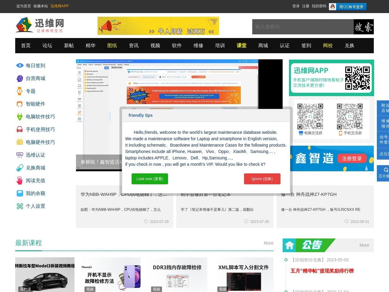 迅维网_电脑维修论坛_手机维修论坛