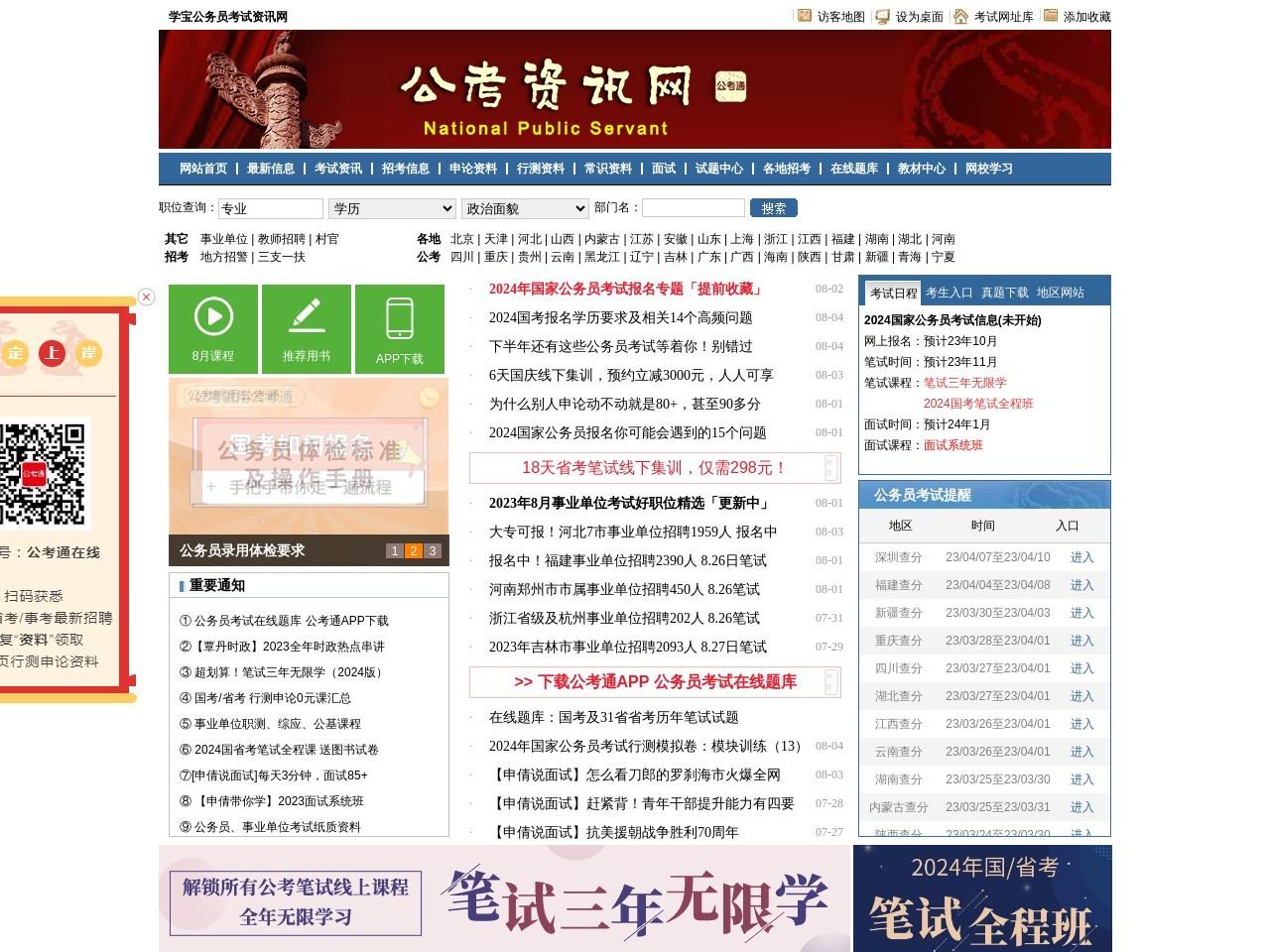 公务员考试网_2022年国家公务员考试报名时间