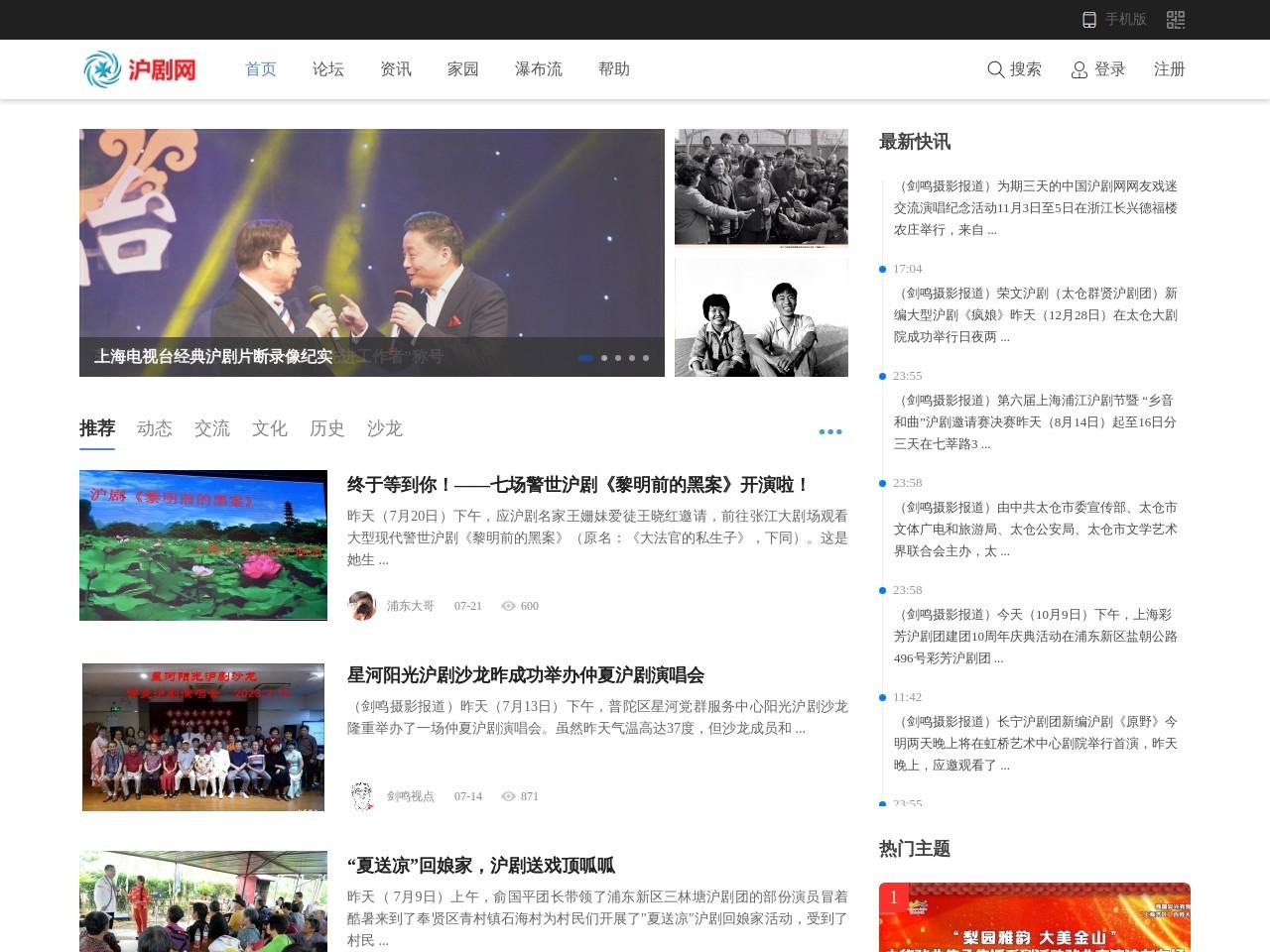 中国沪剧网_沪剧_申曲_沪剧视频