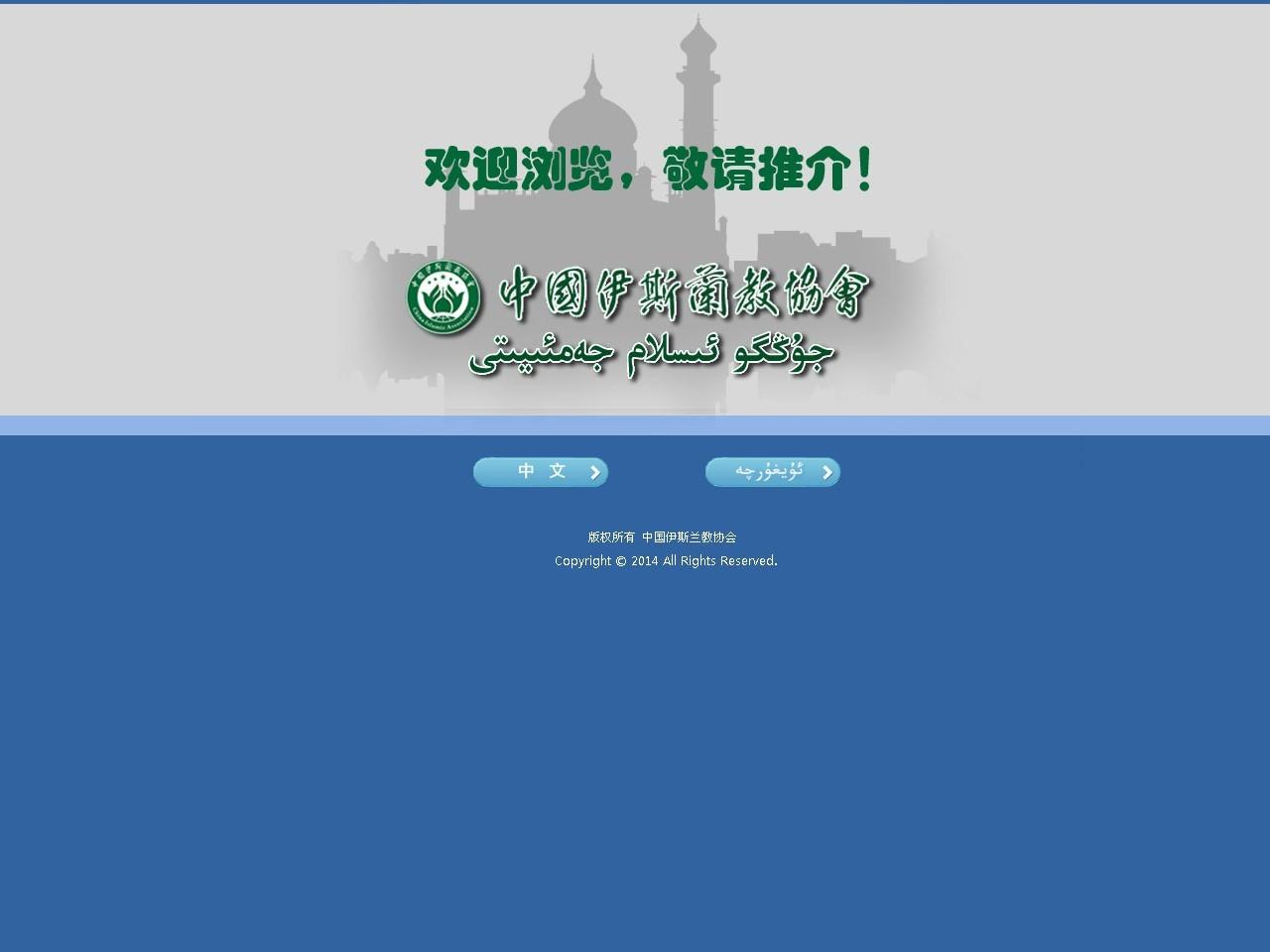 中国伊斯兰教协会