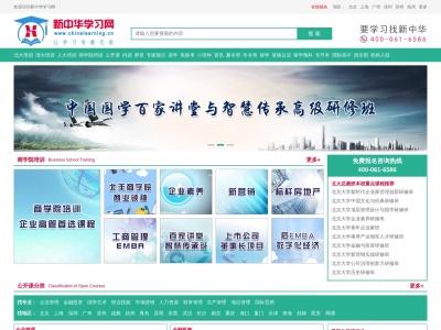 新中华学习网