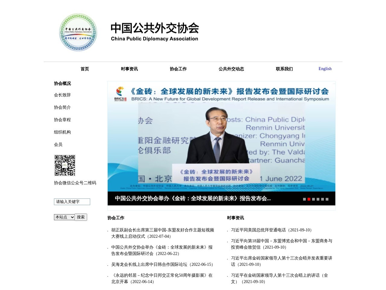 中国公共外交协会