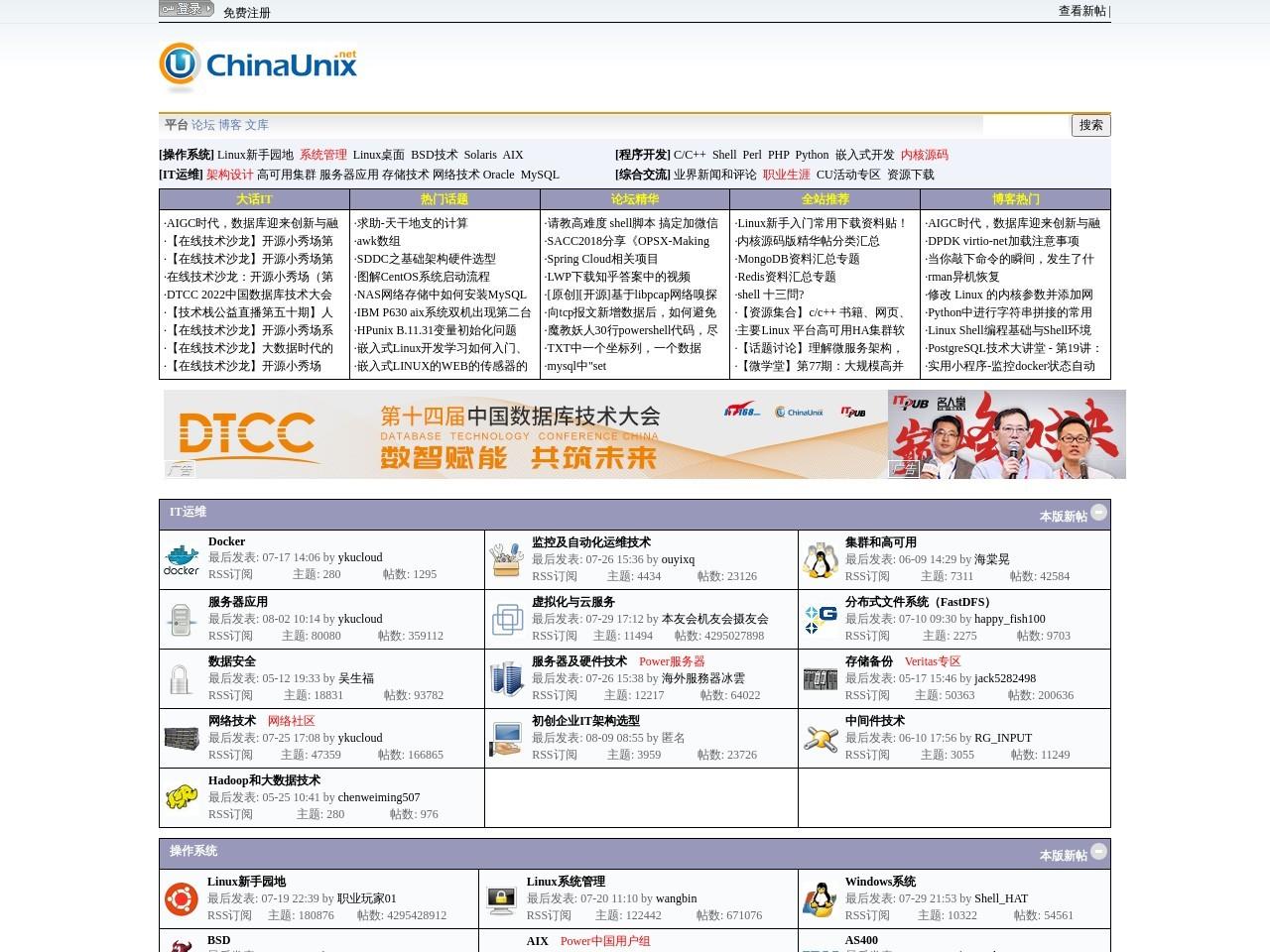 Unix技术网-专业的Linux/Unix应用与开发者社区