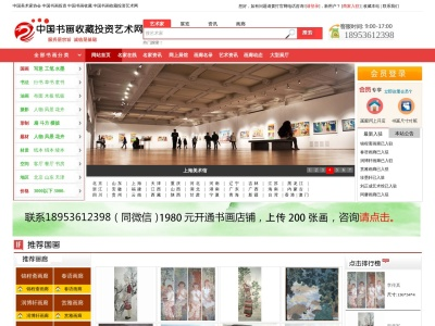 中国书画收藏投资艺术网