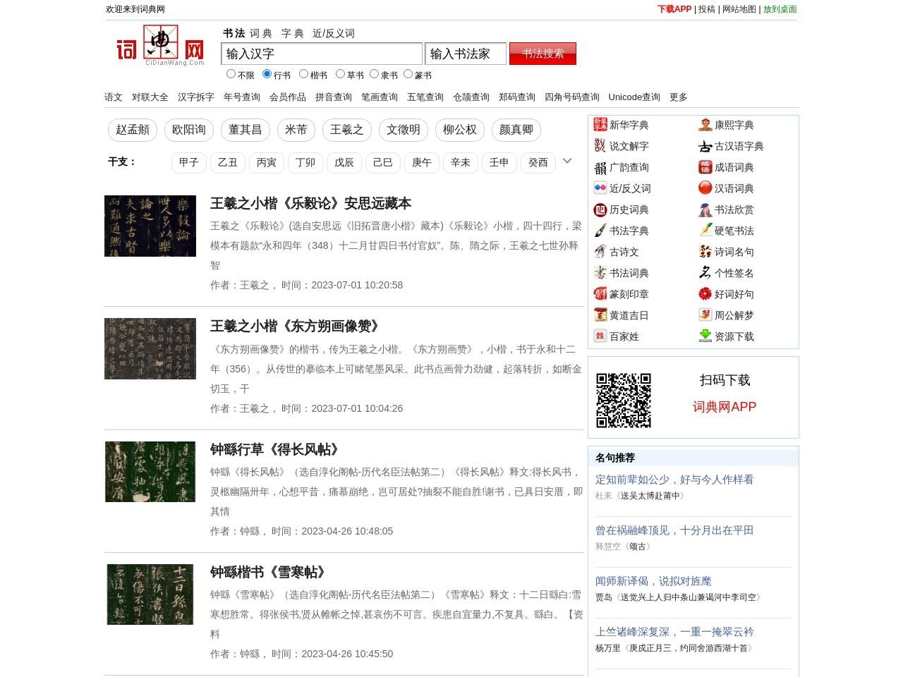 词典网_新华字典_汉语词典