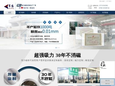 东莞市聚盛磁铁有限企业