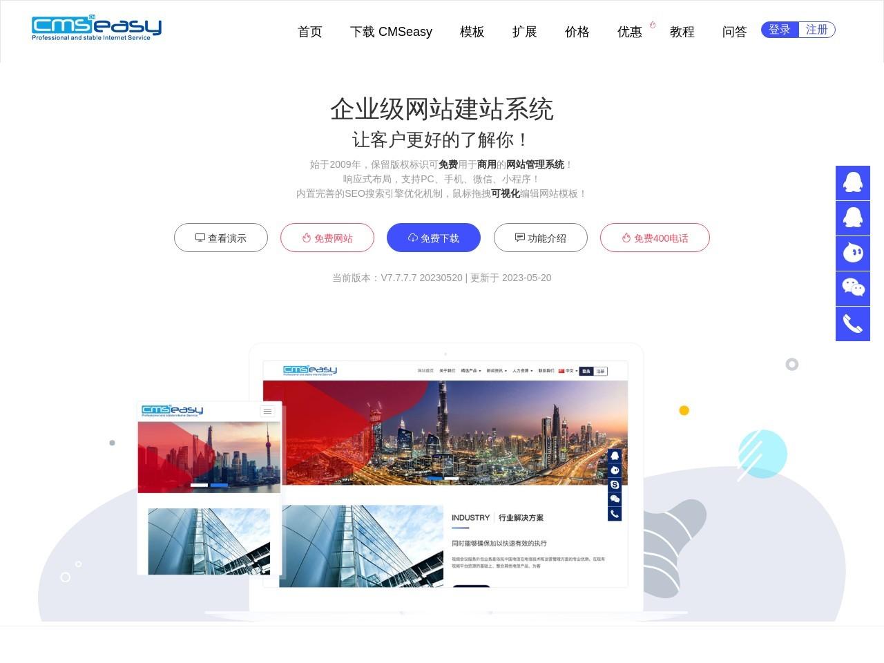 易通CMS_企业建站_网站管理系统