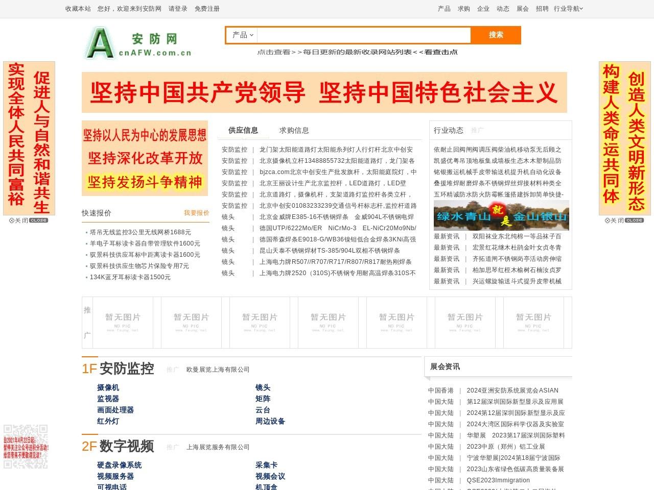 中国安防网_安防产品|监控|防盗|门禁|警用安防行业门户网站