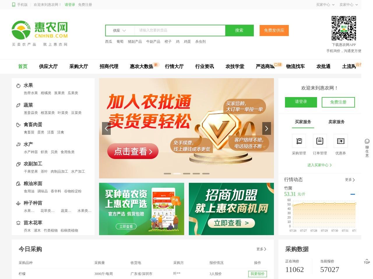 惠农网_农产品批发交易网