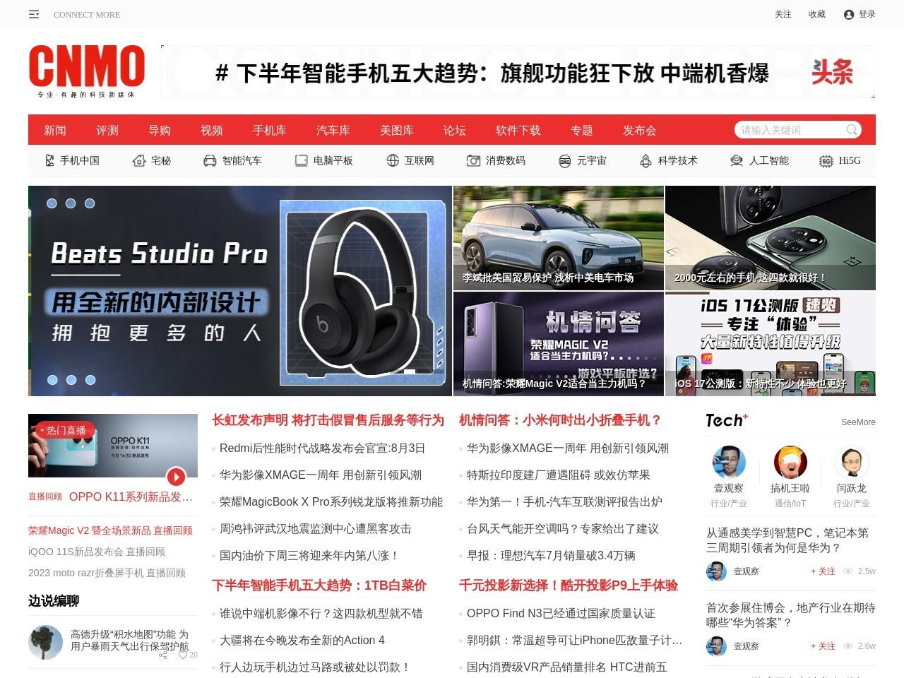 CNMO_专业.有趣的科技新媒体