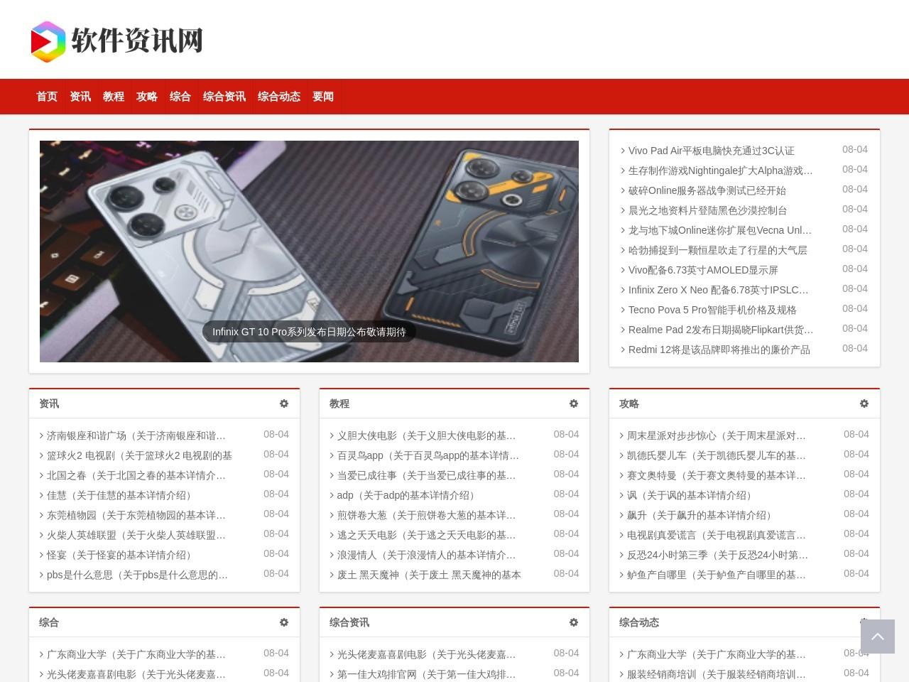 软件资讯网