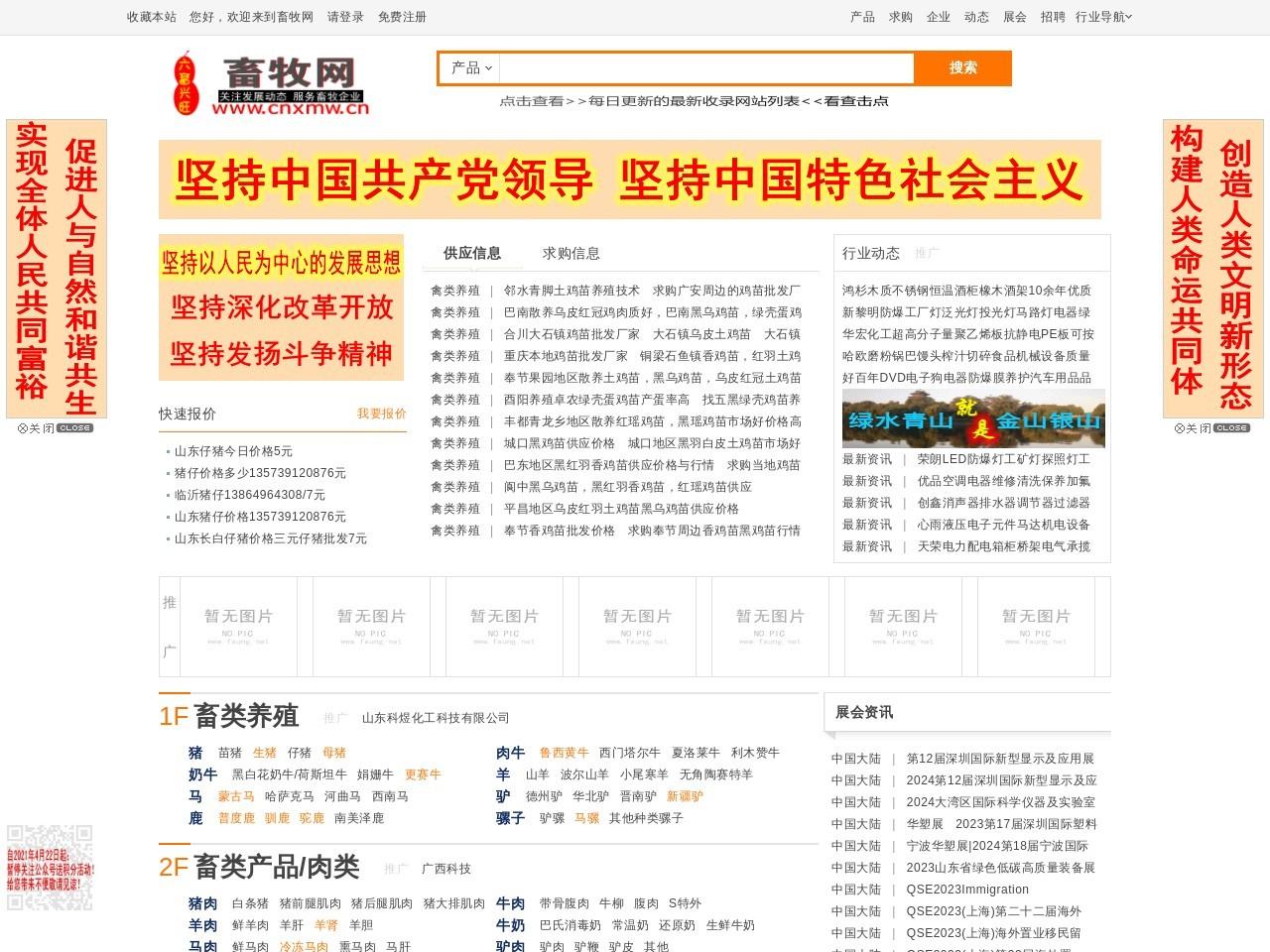 中国畜牧网_畜牧养殖信息网_畜牧养殖技术_行情信息