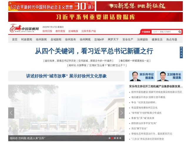 中国徐州网截图