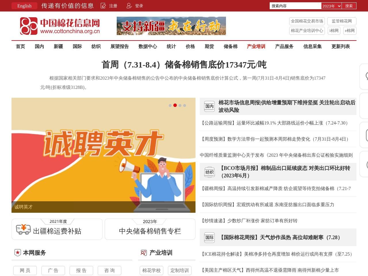 中国棉花信息网