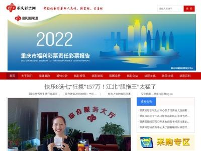 重慶市福利彩票發行中心