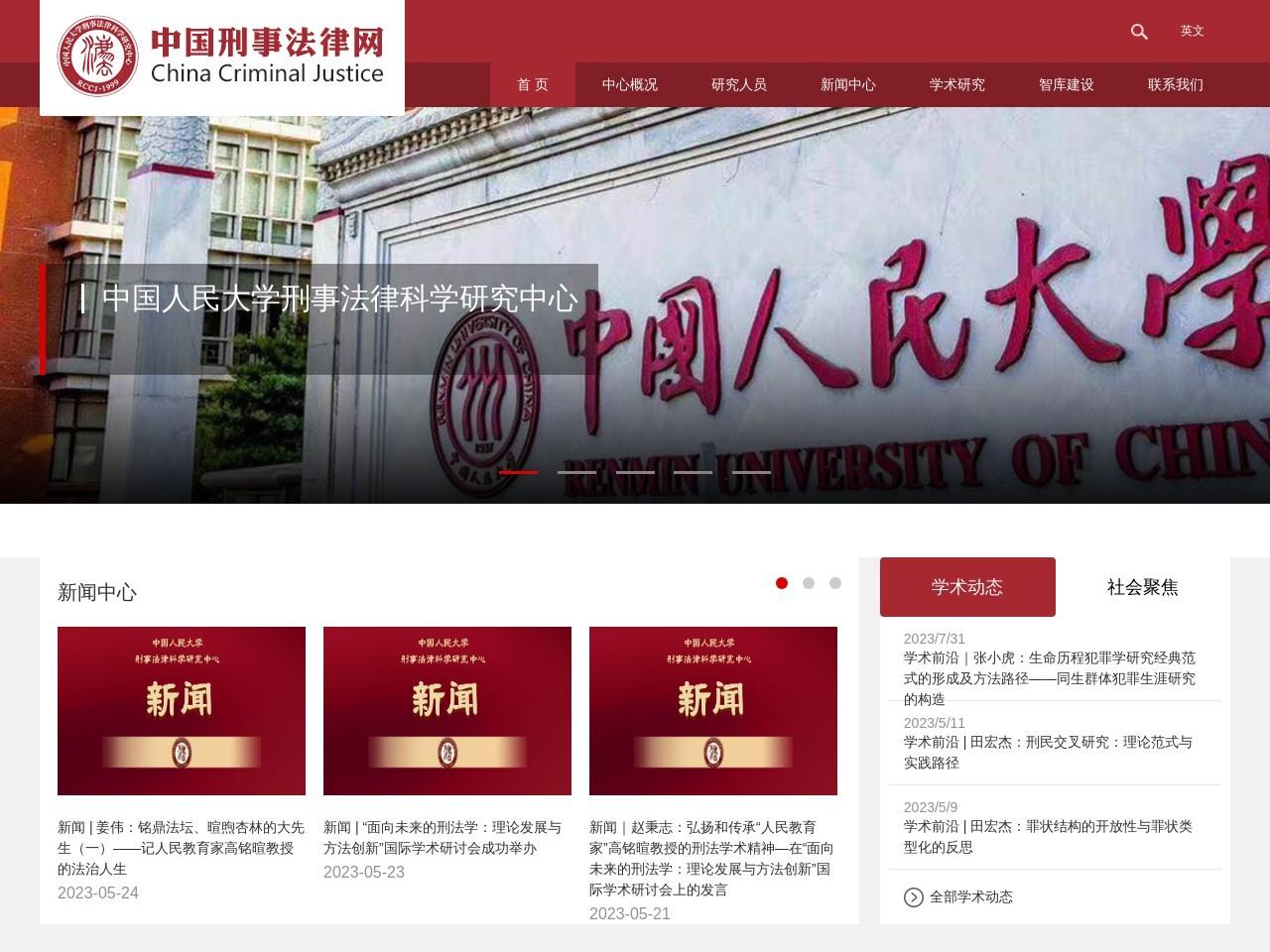 中国刑事法律网