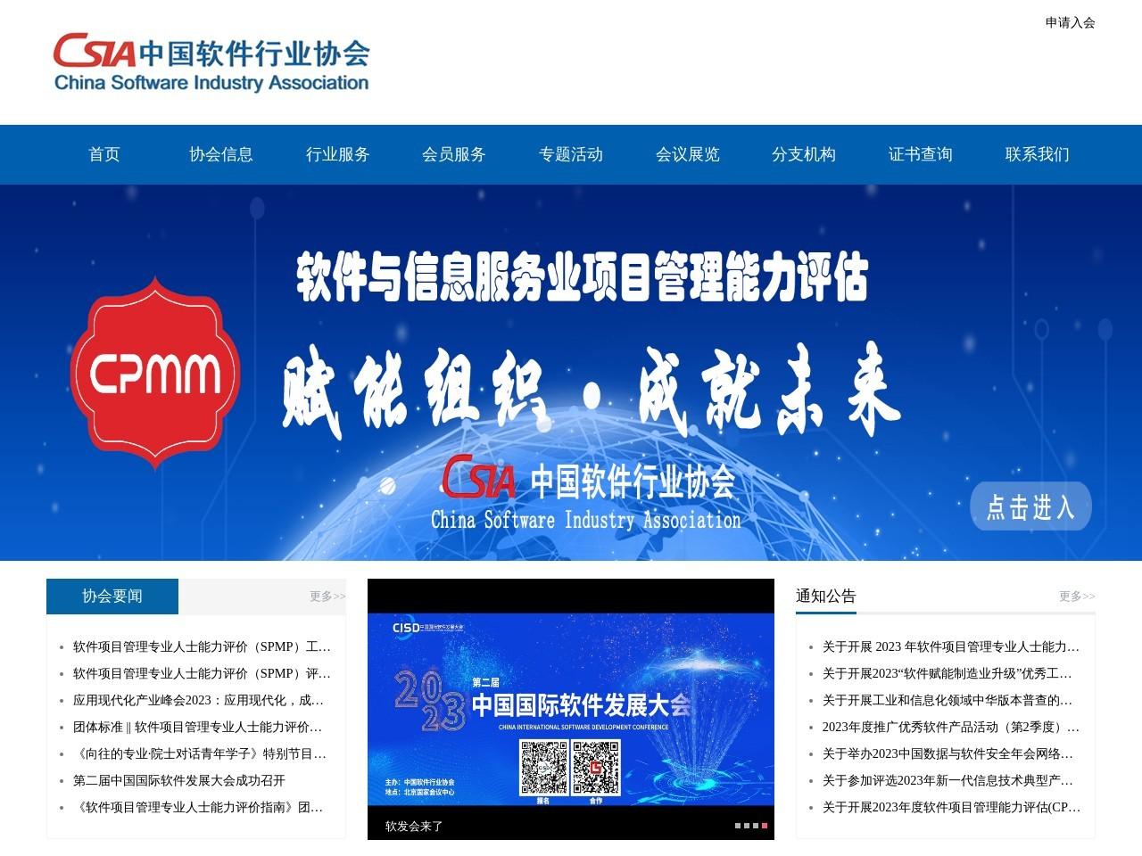 中国软件行业协会