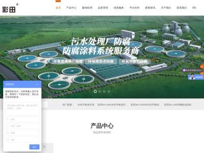 深圳市彩田化工有限公司