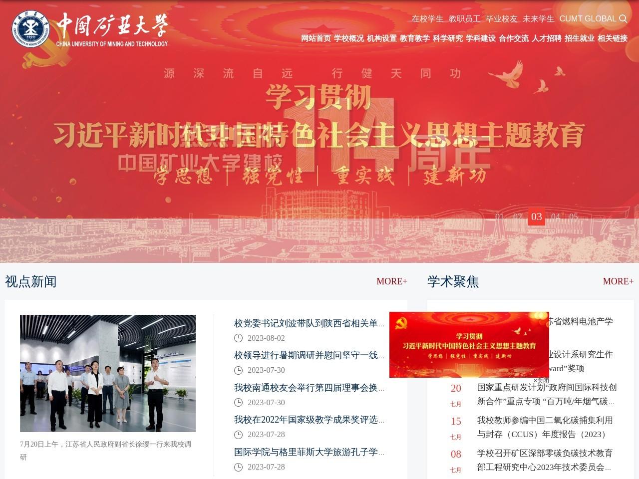 中国矿业大学官网