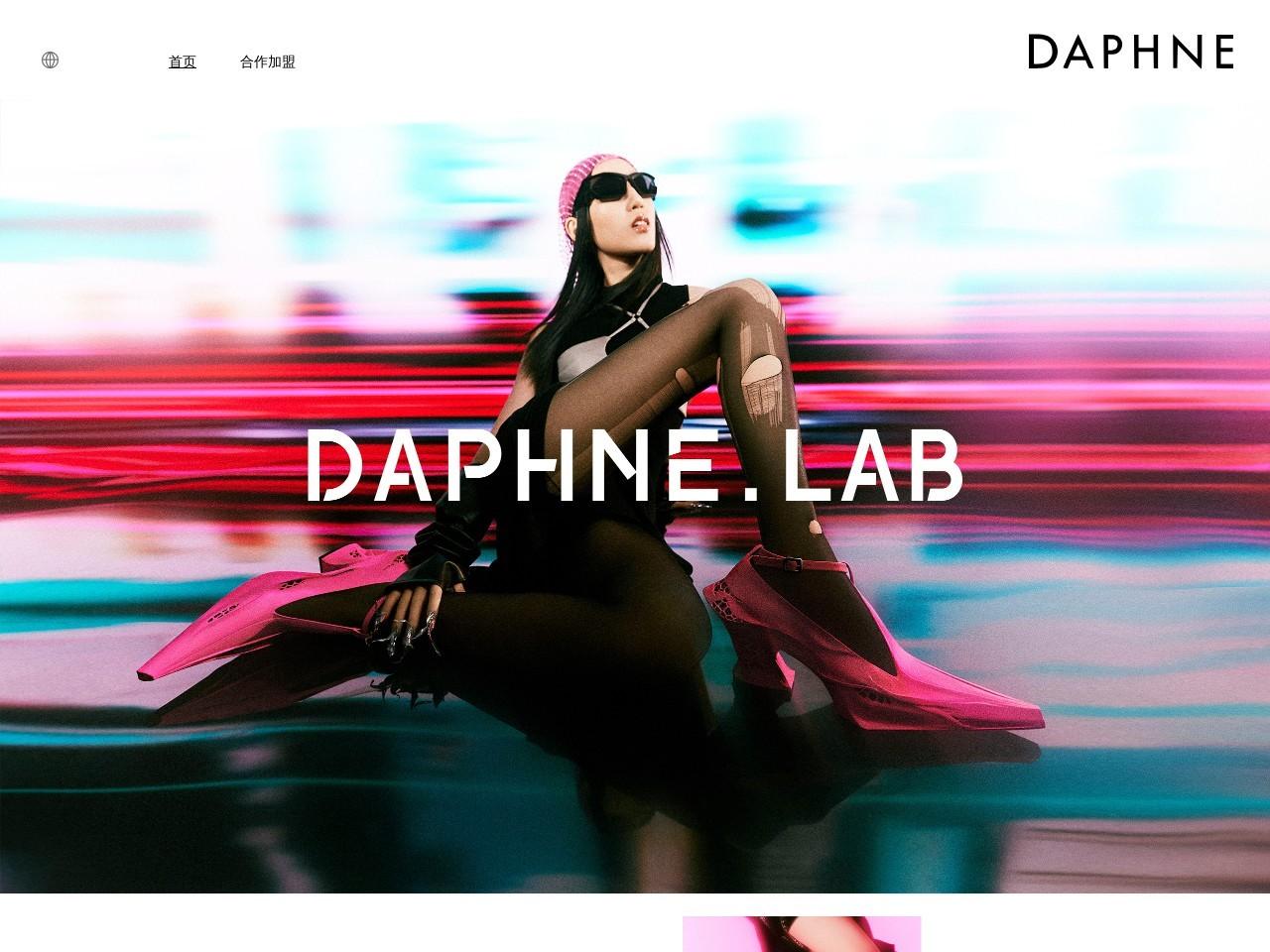 达芙妮(Daphne)