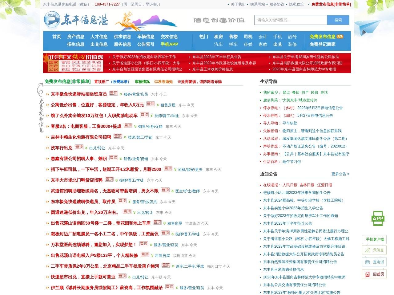 东丰信息港(东丰信息网)_东丰县优秀的生活信息网站