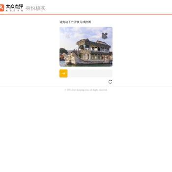 池州美食_生活_团购_旅游_电影_优惠券 - 大众点评网