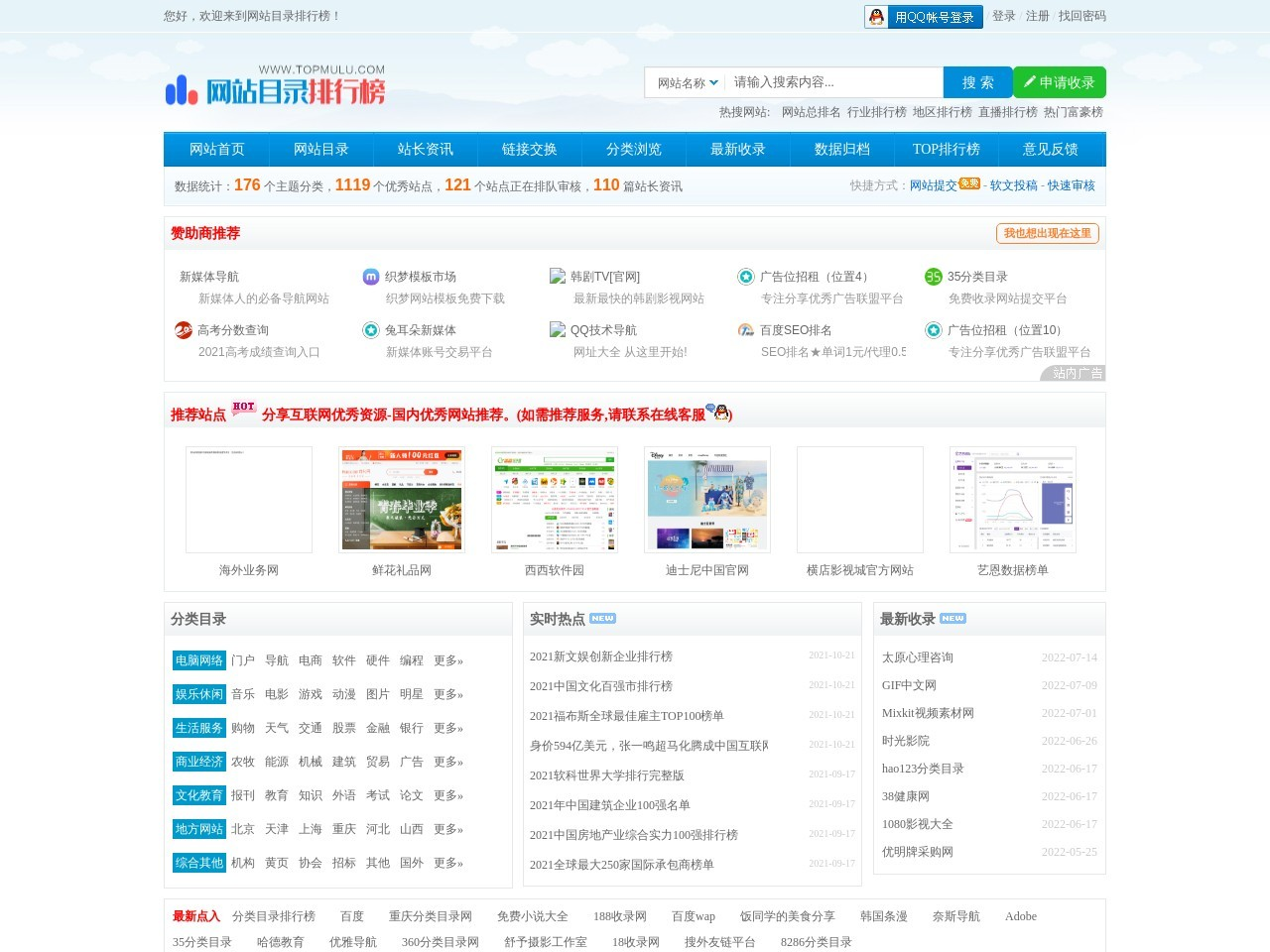 网站目录_分类目录排行榜_免费收录网站提交