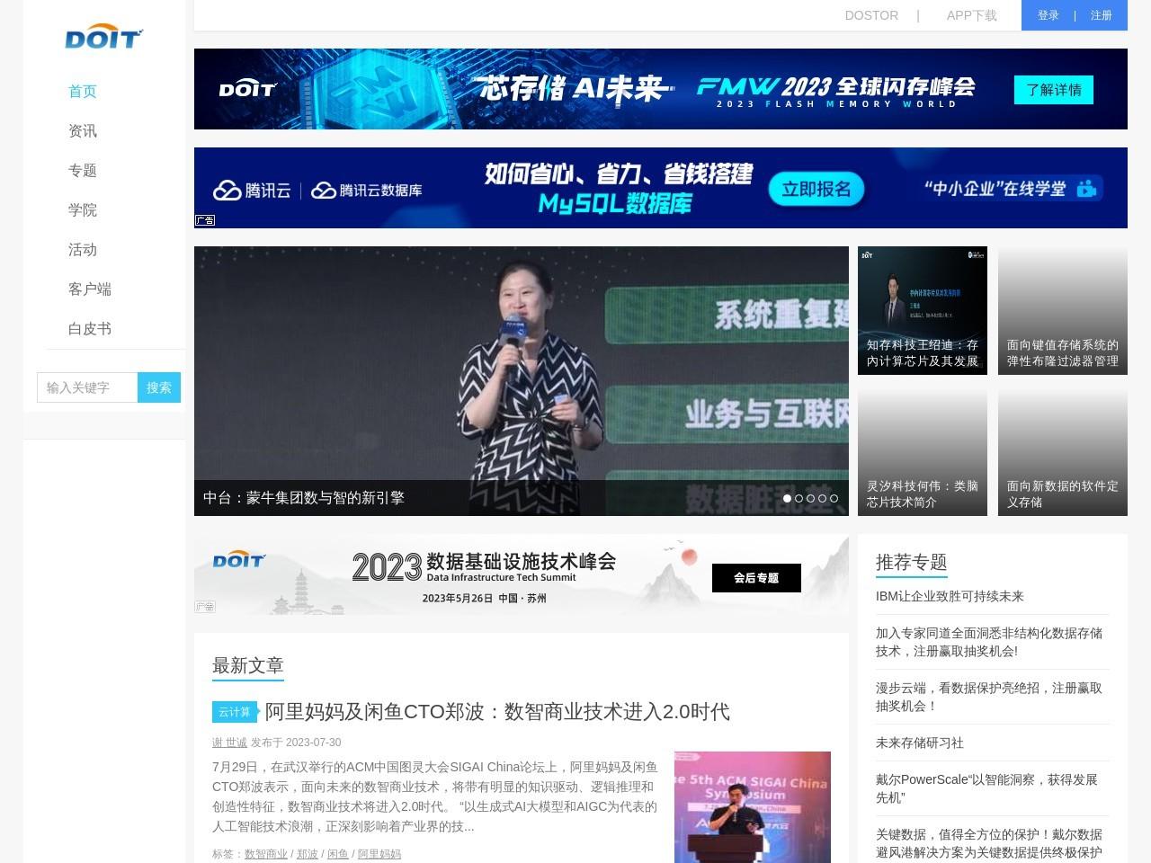 中国IT应用门户