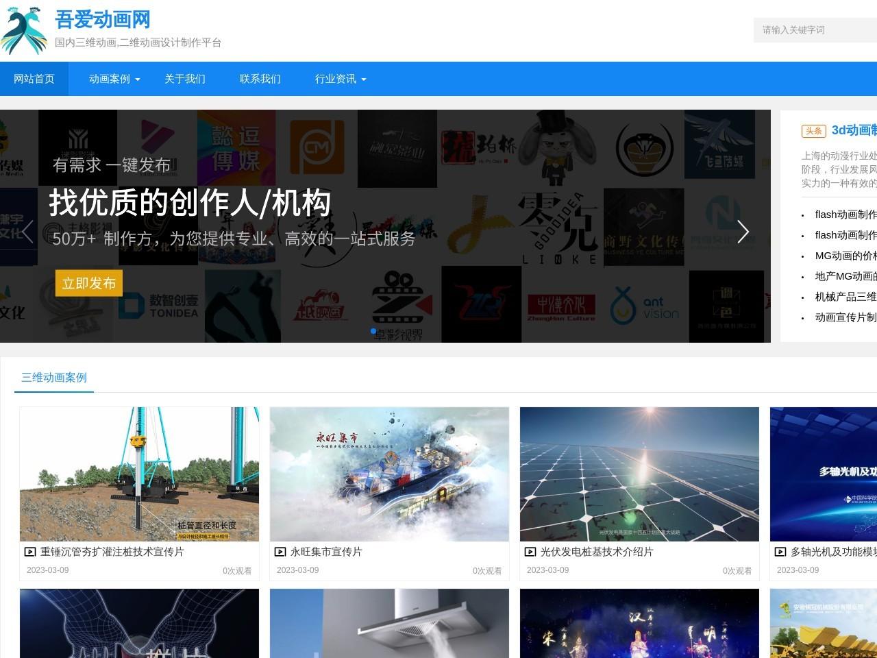 中国动漫网