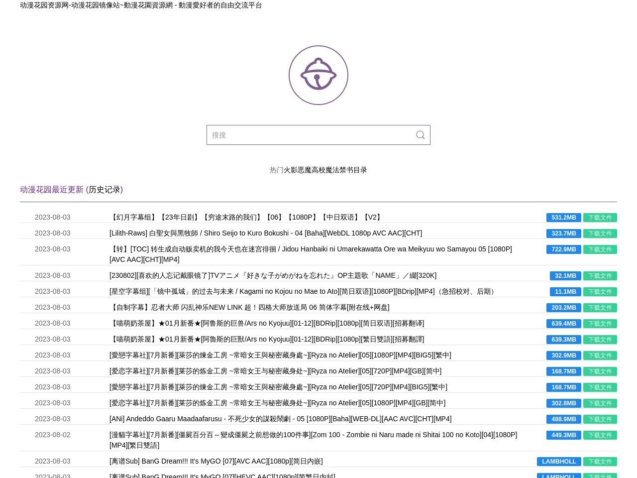 动漫花园资源网_动漫花园镜像站_动漫好者交流平台