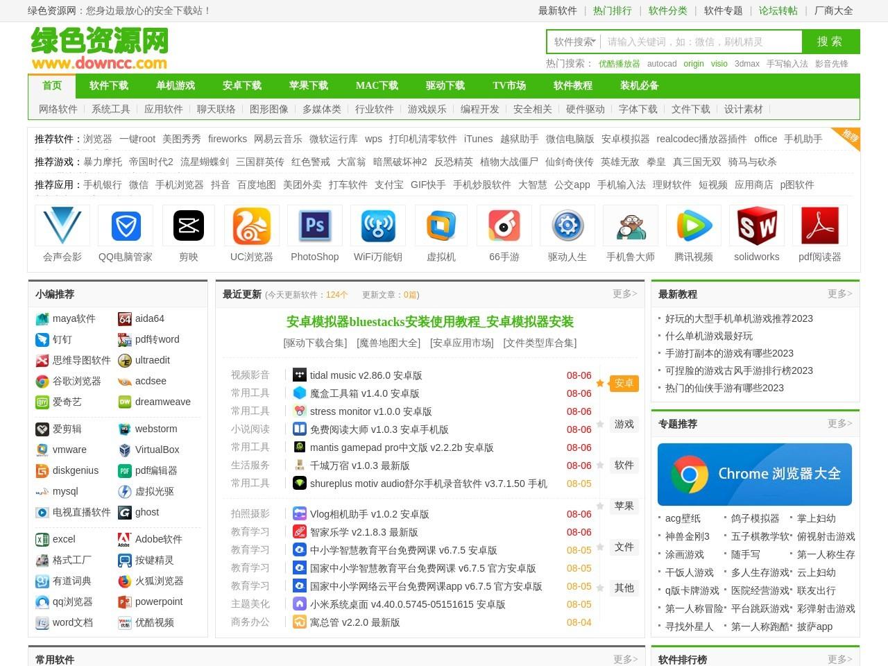 绿色资源网_绿色下载站_免费软件下载网站