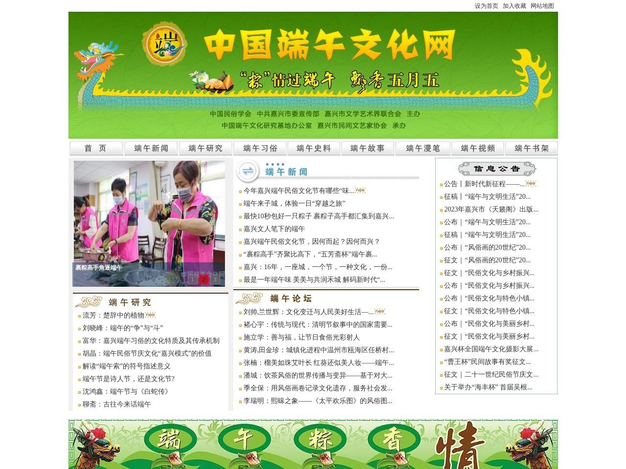 中国端午文化网