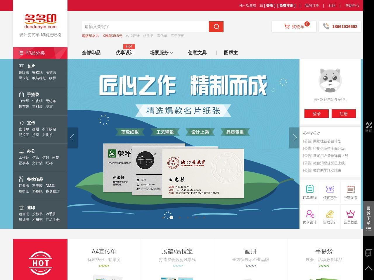 多多印网_商务印品一站式采购平台