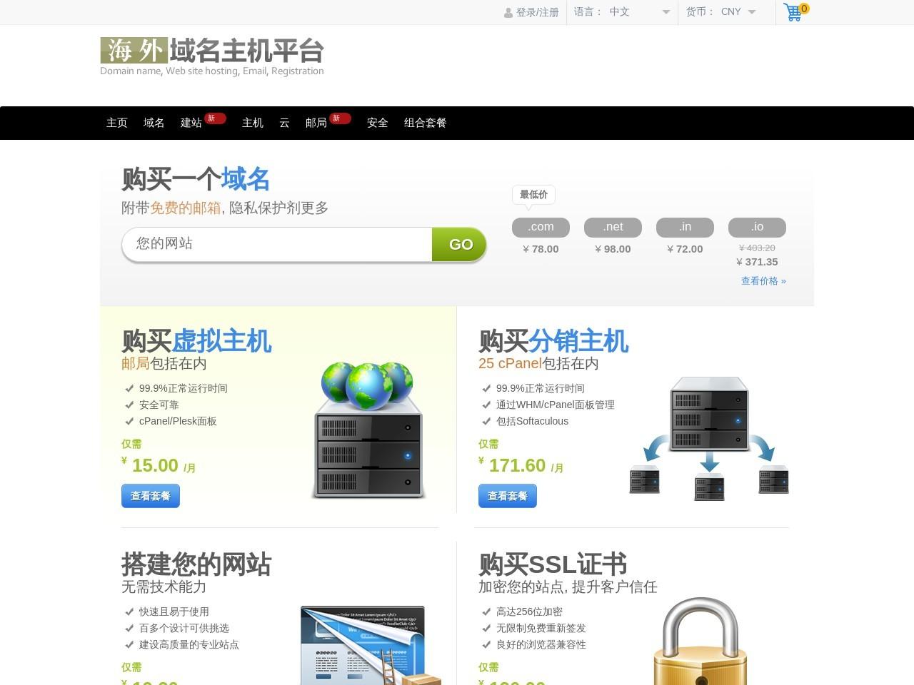 海外域名主机平台
