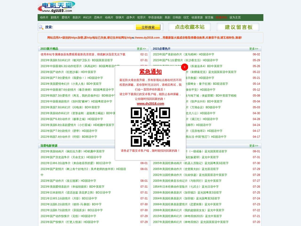 电影天堂官网_电影天堂_电影下载_高清首发