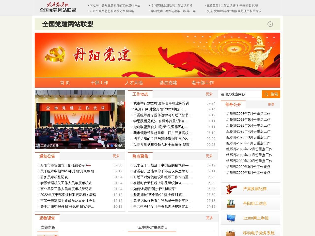 丹阳党建网