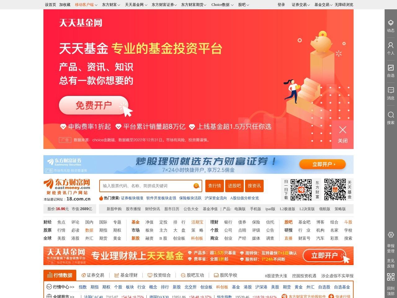 东方财富网_财经门户网站
