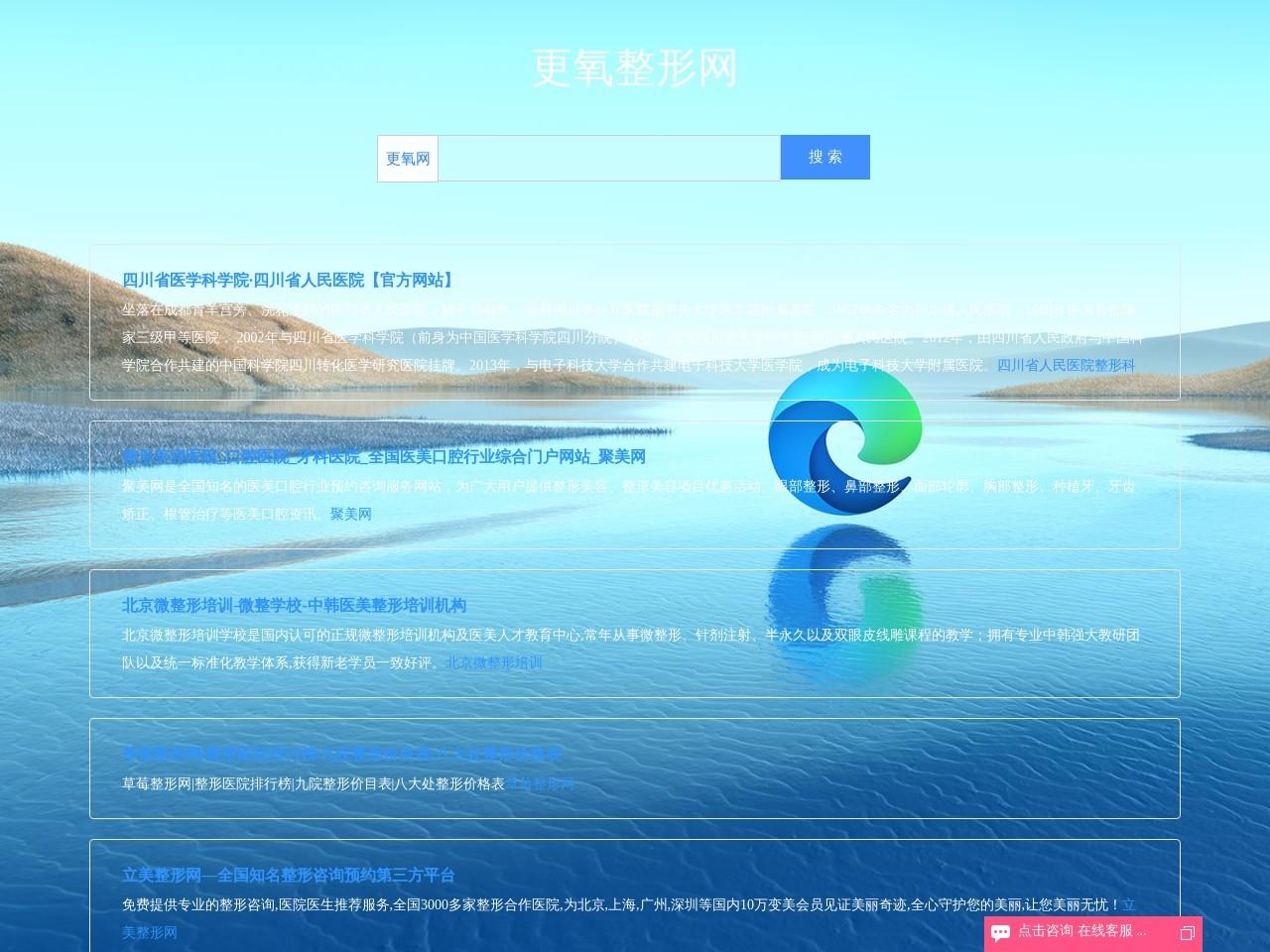 绿色网站目录_绿色网站分类目录