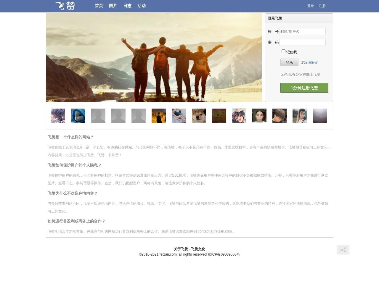 飞赞网_社交网络平台_手机交友