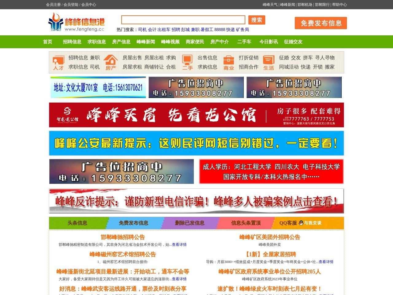 峰峰信息港_做便捷的峰峰信息发布平台