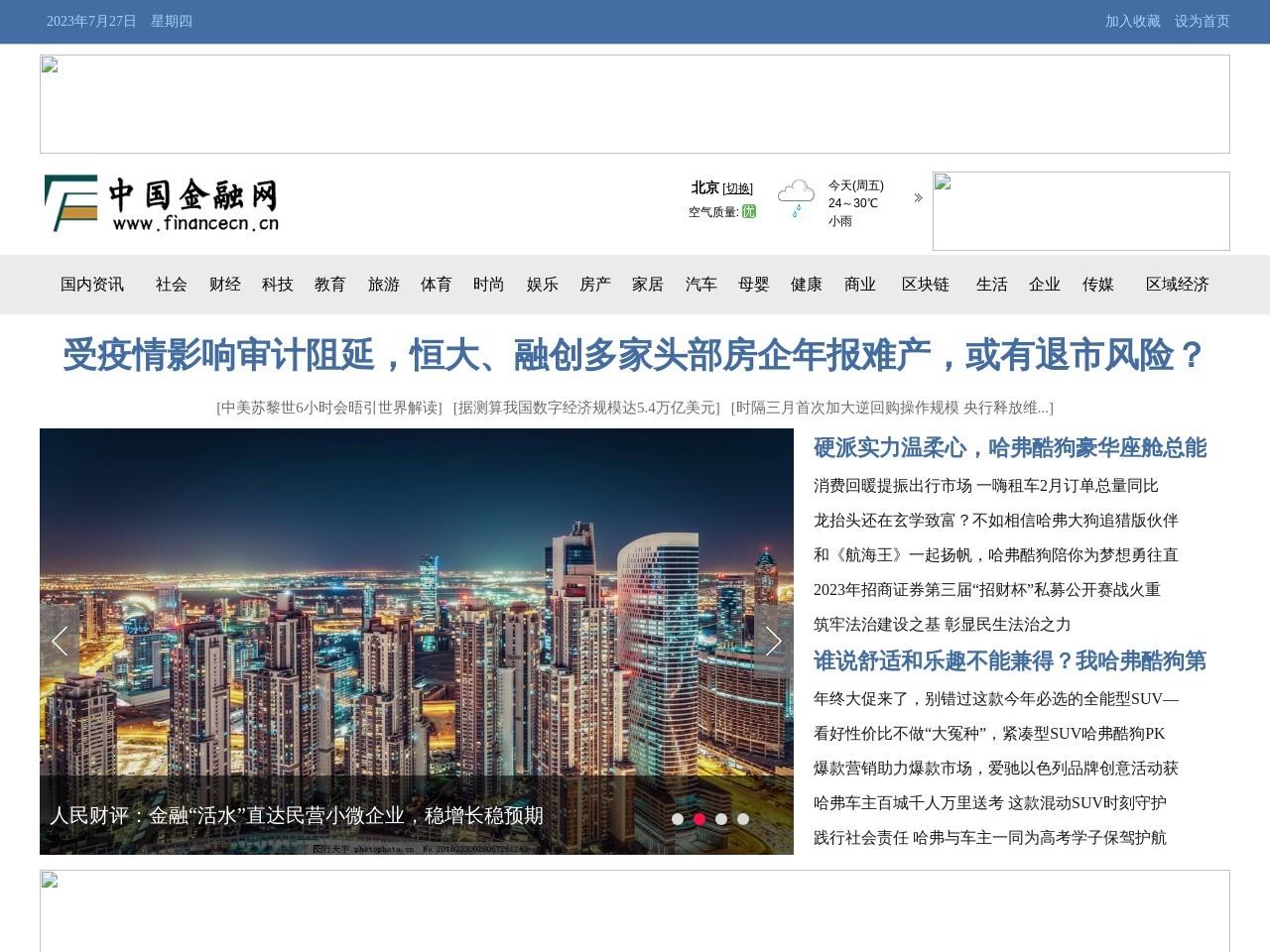 中国金融网_国内高端金融新闻门户