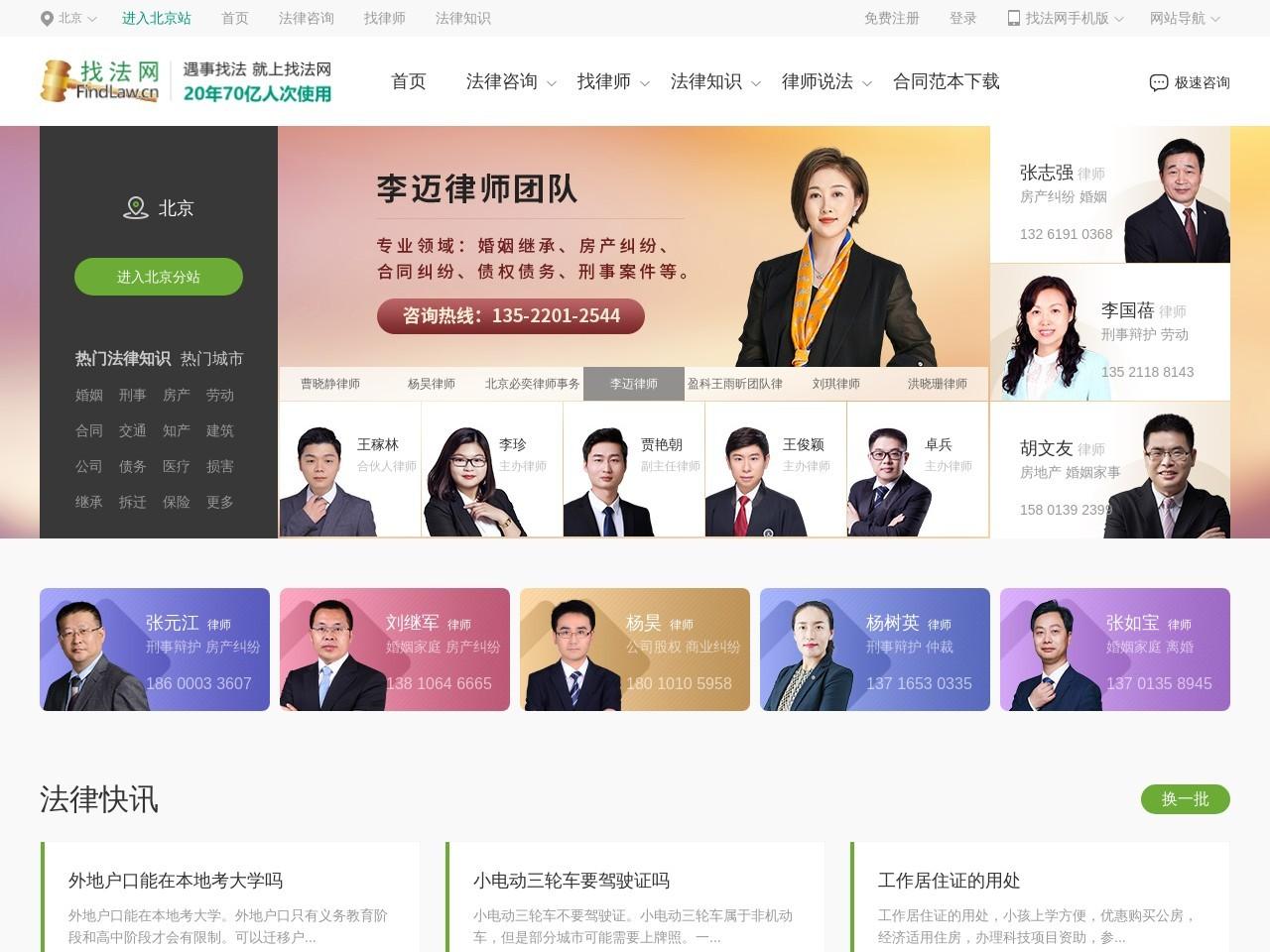 找法网_免费在线律师咨询