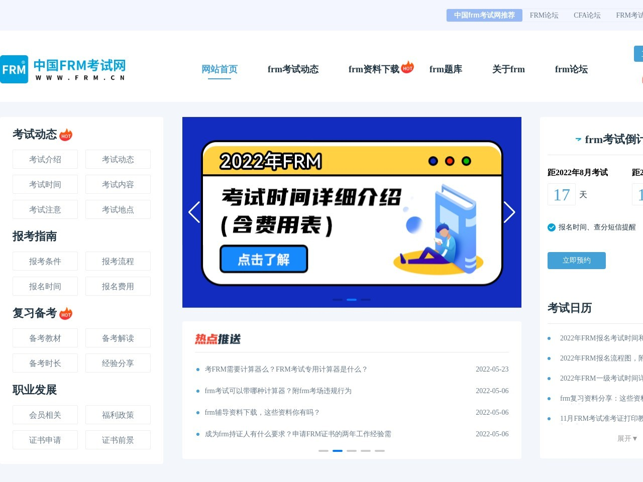 中国FRM考试网_FRM,FRM考试,FRM报名